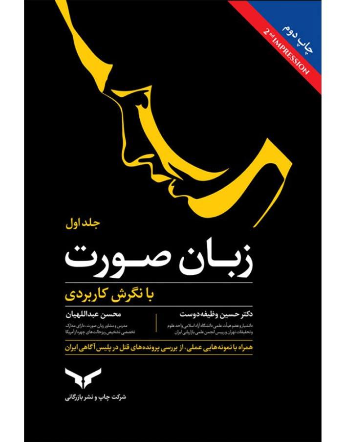 کتاب زبان صورت با نگرش کاربردی- نوشته ی محسن عبداللهیان و حسین وظیفه دوست