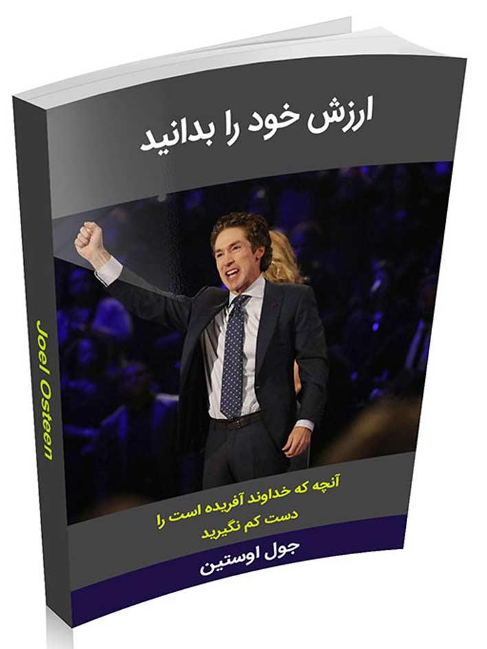 کتاب ارزش خود را بدانید