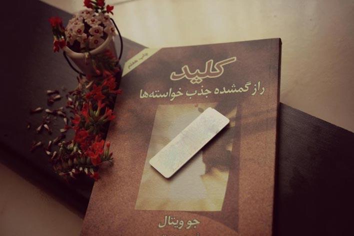 کتاب قانون جذب کلید گمشده ، جذب خواسته ها