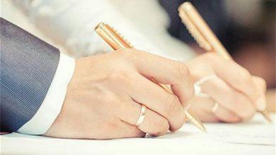 Photo of لیست دفاتر ازدواج و طلاق در اصفهان